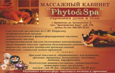 Массажный кабинет Phyto&Spa