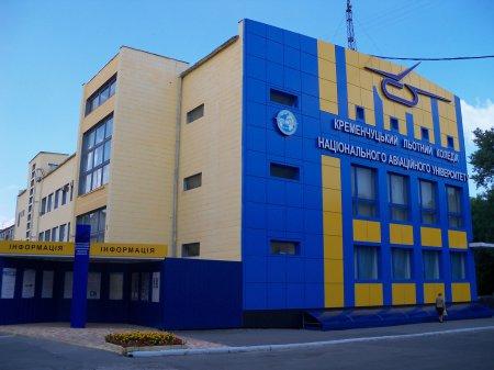 Кременчугский летный колледж НАУ