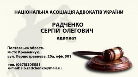 Адвокат Радченко Сергей Олегович