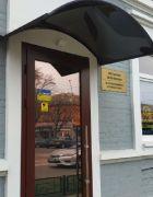 Офтальмологический центр В. И. Емченка
