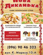 Кафе украинских блюд «Нова Диканька»