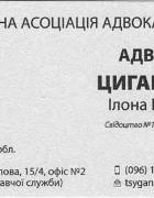 Адвокат Цыганкова Илона Игоревна