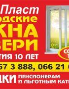 Окна, двери, балконы ВитПласт